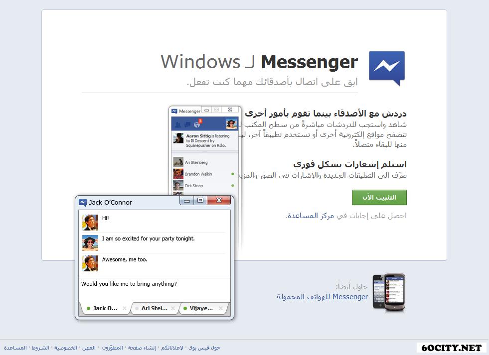 برنامج ماسنجر الفيسبوك للوندوز Facebook Messenger
